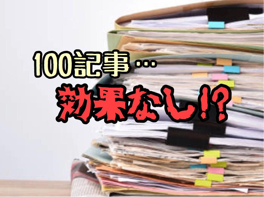 サイトの100記事効果