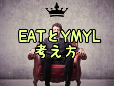 EATとYMYL、アフィリエイターはどう対策すべきか