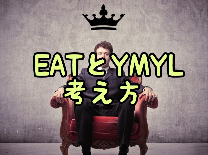 EATとYMYLを克服するアフィリエイト戦略