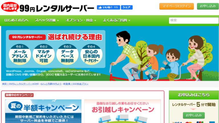 99円レンタルサーバー評判