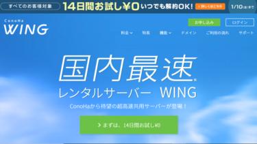 コノハウィングの口コミ評判は本当?最適なレンタルサーバーを選べ!