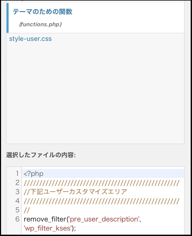 functions.phpへの書き方